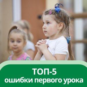 ТОП-5 ОШИБОК НА ПЕРВОМ ЗАНЯТИИ