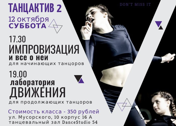 ТАНЦАКТИВ 2. 12 октября ДЛЯ ТАНЦОРОВ