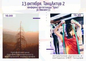 ТАНЦАКТИВ 2. ПЕДАГОГИЧЕСКИЙ. 13 октября